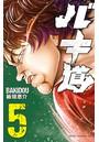 バキ道 5