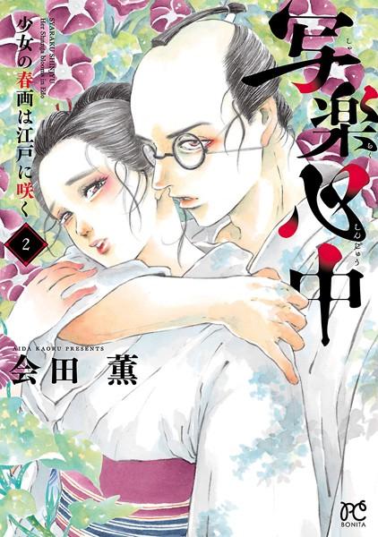 写楽心中 少女の春画は江戸に咲く 2