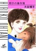 翔子の事件簿シリーズ!!