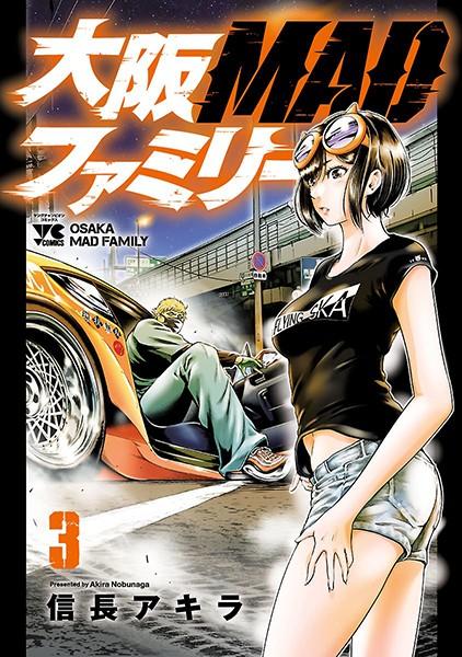 大阪MADファミリー 3