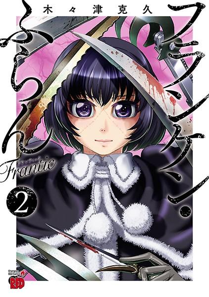 フランケン・ふらん Frantic 2