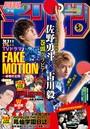 月刊少年チャンピオン 2020年05月号