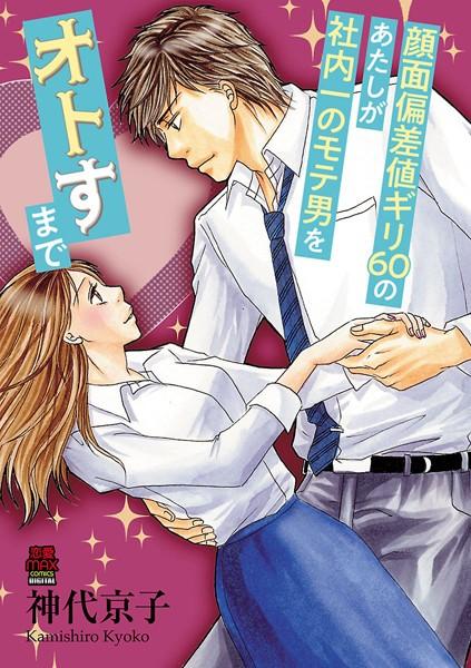 【恋愛 エロ漫画】顔面偏差値ギリ60のあたしが社内一のモテ男をオトすまで