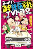 よりぬき!浦安鉄筋家族 TVドラマエディション