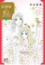 妖精国の騎士Ballad 〜金緑の谷に眠る竜〜 4