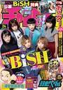 週刊少年チャンピオン 2020年24号