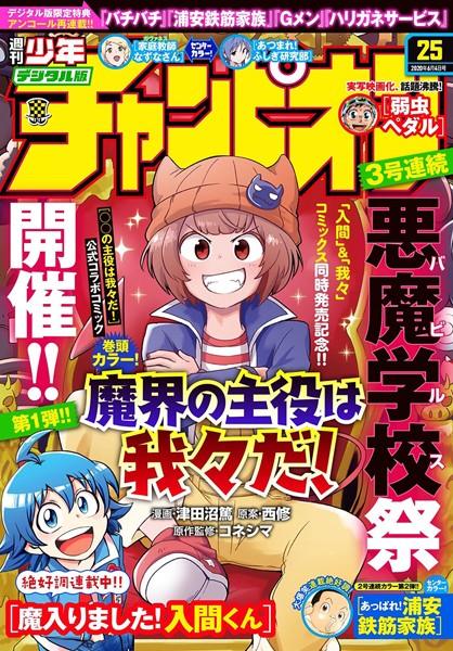 週刊少年チャンピオン 2020年25号