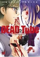 DEAD Tube 〜デッドチ...