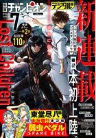 別冊少年チャンピオン 2020年7月号