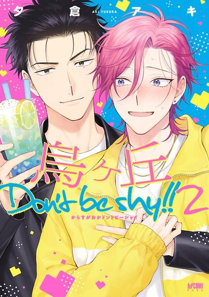 烏ヶ丘Don't be shy!!【電子単行本】 2