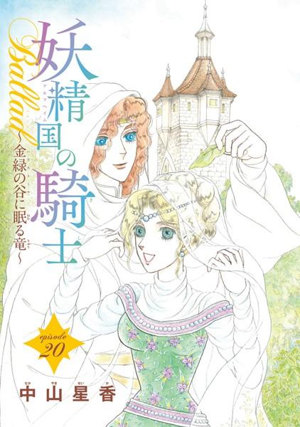妖精国の騎士Ballad 金緑の谷に眠る竜(話売り) #20