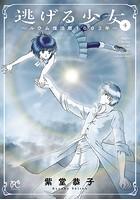 逃げる少女〜ルウム復活暦1002年〜 4