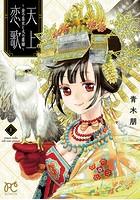 天上恋歌〜金の皇女と火の薬師〜【電子特別版】