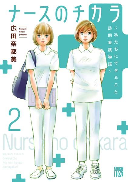 ナースのチカラ 〜私たちにできること 訪問看護物語〜