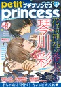 プチプリンセス vol.41 2020年9月号(2020年8月1日発売)