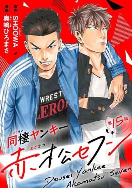 【ヤンキー・不良 BL漫画】同棲ヤンキー赤松セブン(単話)