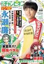 別冊少年チャンピオン 2020年9月号