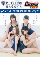 【ヤングチャンピオンデジグラ】ヤンチャン学園NAGOYA「スク水の時間」
