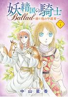 妖精国の騎士 Ballad 〜継ぐ視の守護者〜(単話)