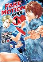 FAKE MOTION -卓球の王将-【試し読み増量版】