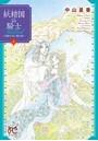 妖精国の騎士Ballad 〜金緑の谷に眠る竜〜 5