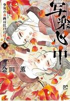 写楽心中 少女の春画は江戸に咲く 3