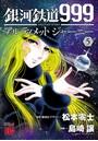 銀河鉄道999 ANOTHER STORY アルティメットジャーニー 5