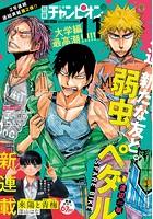 別冊少年チャンピオン 2020年11月号