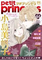 プチプリンセス vol.44 2020年12月号(2020年11月1日発売)