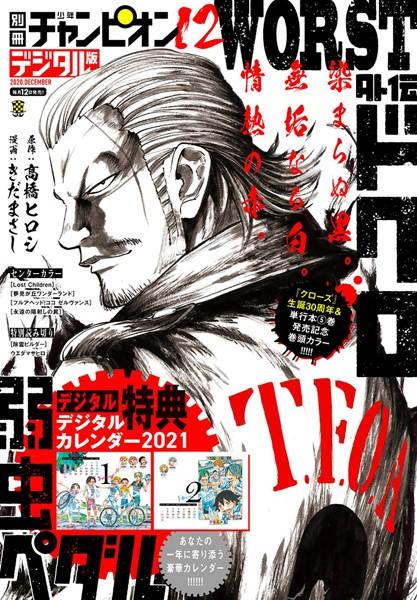別冊少年チャンピオン 2020年12月号