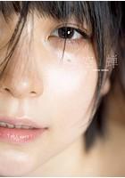 あまつまりな写真集「空蝉〜うつせみ〜」