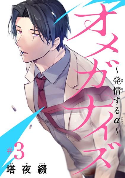 【白衣 BL漫画】オメガナイズ〜発情するα〜(単話)