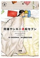 同棲ヤンキー赤松セブン【電子単行本】