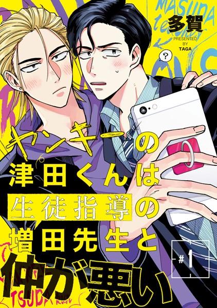 【無料作品 BL漫画】ヤンキーの津田くんは生徒指導の増田先生と仲が悪い