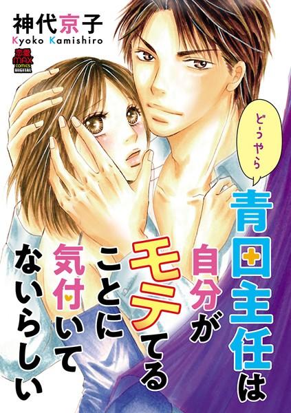 【恋愛 エロ漫画】どうやら青田主任は自分がモテてることに気付いてないらしい