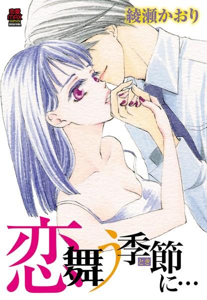 【恋愛 エロ漫画】恋舞う季節(とき)に…(単話)