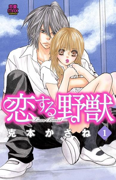 【恋愛 エロ漫画】恋する野獣〜LoveBeast〜