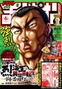 月刊少年チャンピオン 2021年4月号
