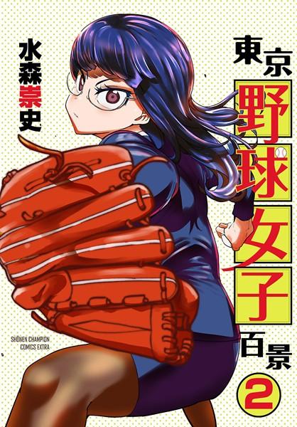 東京野球女子百景