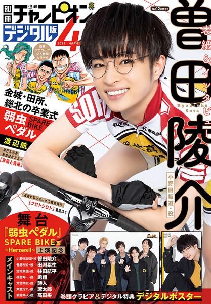 別冊少年チャンピオン 2021年04月号