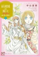 妖精国の騎士 Ballad 〜継ぐ視の守護者〜【電子単行本】