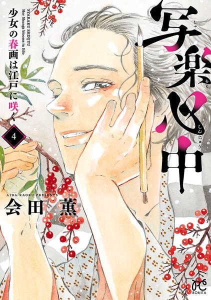 写楽心中 少女の春画は江戸に咲く 4