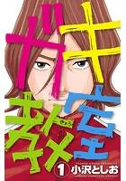 ガキ教室【期間限定無料】