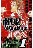 南風! BunBun【期間限定無料】