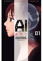AIの遺電子【期間限定無料】
