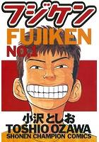 フジケン【期間限定無料】