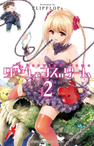 ダーウィンズゲーム 2【期間限定無料】