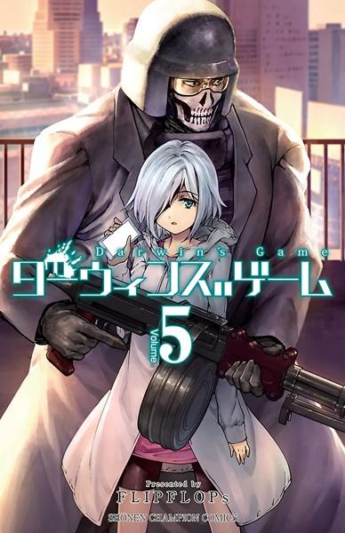 ダーウィンズゲーム 5【期間限定無料】