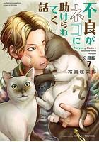 不良がネコに助けられてく話【分冊版】【期間限定無料】