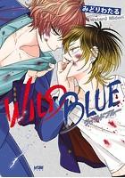 WILD BLUE【電子単行本】【試し読み増量版】
